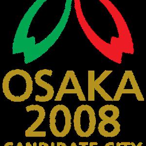 もし仮に2008年大阪五輪構想が実現していた場合に予定されていたサッカー会場とその他主な競技会場スタジアム紹介…と、大阪オリンピック構想の流れと理由