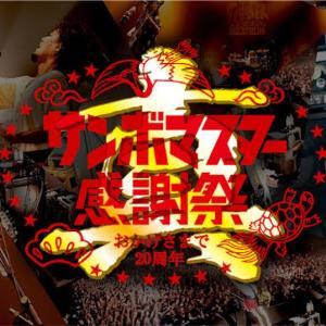 【ネタバレ注意】「サンボマスター 真 感謝祭 ~ゲットバックライブハウスツアー~」セットリスト