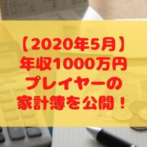【2020年5月】年収1000万円プレイヤーの家計簿を公開!税金・保険の支払いが痛かったです