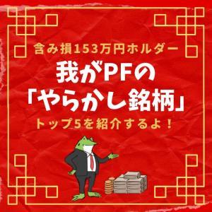 含み損153万円ホルダー、我がPFの「やらかし銘柄」トップ5を紹介するよ!