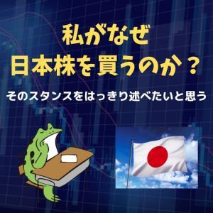 私がなぜ日本株を買うのか?そのスタンスをはっきり述べたいと思う