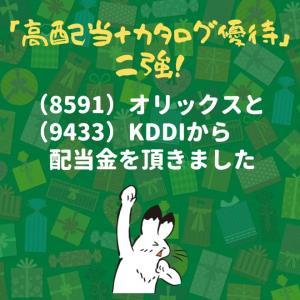 「高配当+カタログ優待」二強!(8591)オリックスと(9433)KDDIから配当金を頂きました