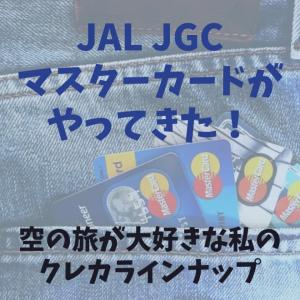 JAL JGCマスターカードがやってきた!空の旅が大好きな私のクレカラインナップ