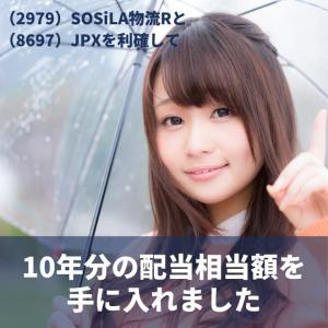 (2979)SOSiLA物流リートと(8697)JPXを利確して、10年分の配当相当額を手に入れました