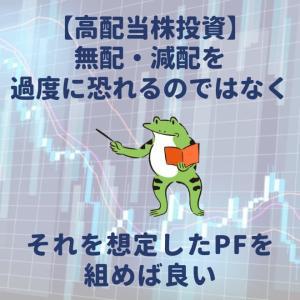 【高配当株投資】無配・減配を過度に恐れるのではなく、それを想定したPFを組めば良い