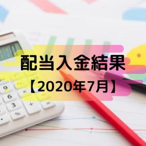【2020年7月】今月頂いた配当金のまとめ 昨年比で150%もの伸びだが、まだまだ足りない