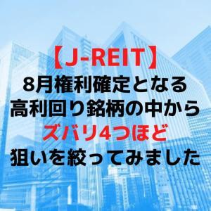 【J-REIT】8月権利確定となる高利回り銘柄の中から、ズバリ4つほど狙いを絞ってみました