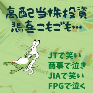 高配当株投資悲喜こもごも・・・JTで笑い、商事で泣き、JIAで笑い、FPGで泣く