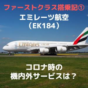 【ファーストクラス搭乗記①】エミレーツ航空EK184に乗った!コロナ時の機内外サービスは?