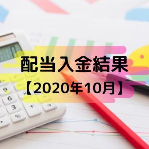 【2020年10月】今月頂いた配当金のまとめ あと1万円くらい積み上げたいです