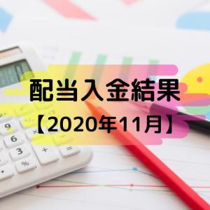 【2020年11月】今月頂いた配当金のまとめ 年間100万円の大台が見えてきました!