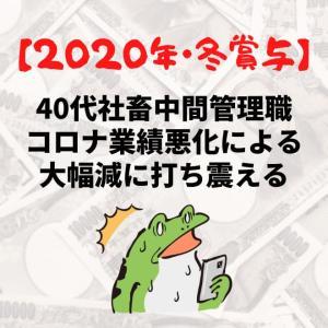 【2020年・冬賞与】40代社畜中間管理職、コロナ業績悪化による大幅減に打ち震える