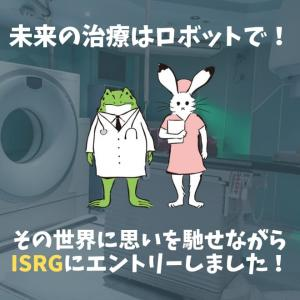 未来の治療はロボットで!その世界に思いを馳せながら、ISRGにエントリーしました!