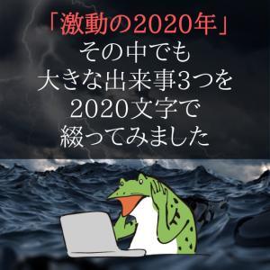 「激動の2020年」その中でも大きな出来事3つを、2020文字で綴ってみました