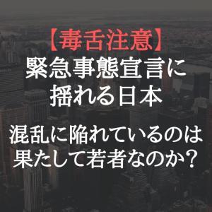 【毒舌注意】緊急事態宣言に揺れる日本、混乱に陥れているのは果たして若者なのか?