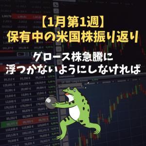 【1月第1週】保有中の米国株振り返り グロース株急騰に浮つかないようにしなければ...