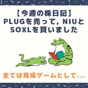 【今週の株日記】PLUGを売って、NIUとSOXLを買いました。全ては「育成ゲーム」として...
