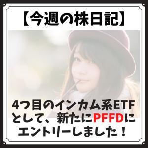 【今週の株日記】4つ目のインカム系ETFとして、新たにPFFDにエントリーしました!