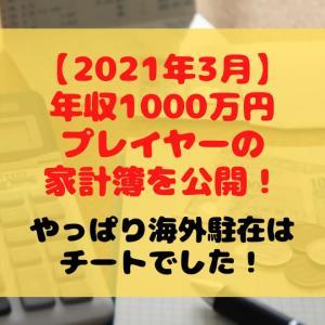 【2021年3月】年収1000万円プレイヤーの家計簿を公開!やっぱり海外駐在はチートでした!