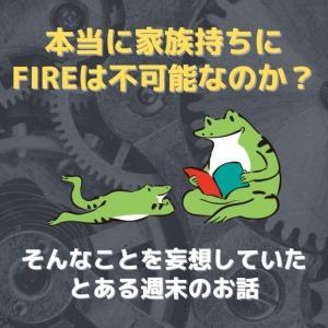 「本当に家族持ちにFIREは不可能なのか?」そんなことを妄想していた、とある週末のお話