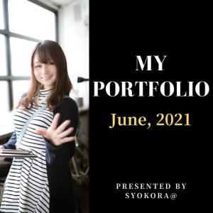 【2021年6月】ポートフォリオ紹介 日米高配当株の損益ランキングを定期公開しています!