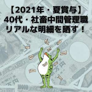 【2021年・夏賞与】40代社畜中間管理職、リアルな明細を晒す!過去最高の金額になりました...
