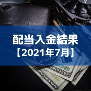 【2021年7月】今月頂いた配当金のまとめ 毎月配当生活の構築が悩ましい~!