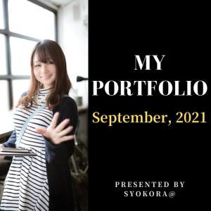 【2021年9月】ポートフォリオ紹介 日米高配当株の損益ランキングを定期公開しています!