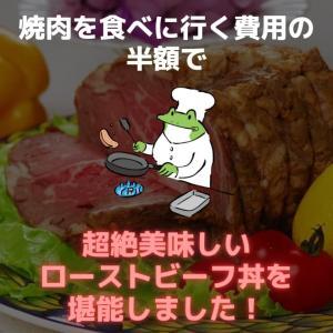 焼肉を食べに行く費用の半額で、超絶美味しいローストビーフ丼を堪能しました!