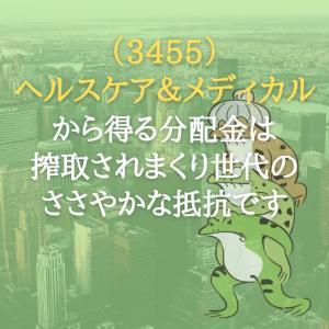 (3455)ヘルスケア&メディカルから得る分配金は、搾取されまくり世代のささやかな抵抗です