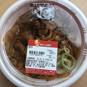 セイコーマートの豚丼!