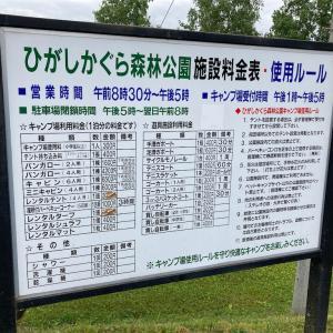 今年初キャンプ!東神楽森林公園!
