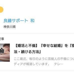 神奈川県【1位】全国【8位】…『会員様から聞かれること。』