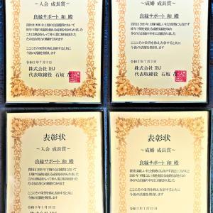 【入会部門】と【成婚部門】で表彰されました!…上期に続き【ダブル受賞】
