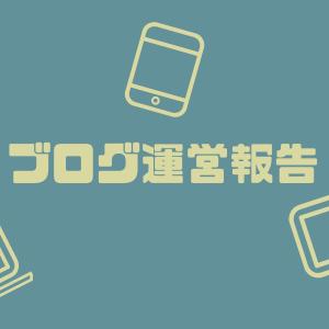 【運営報告】初心者雑記ブログの運営報告3ヶ月目