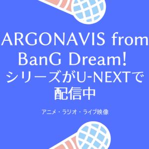 【バンドリ】ARGONAVIS from BanG Dream! シリーズがU-NEXTで配信中