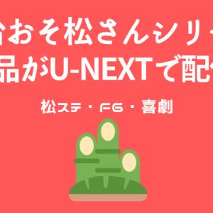 【松ステ・F6・喜劇】舞台おそ松さんシリーズ5作品がU-NEXTで配信中