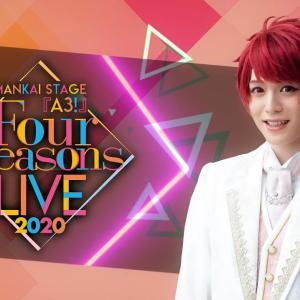 【エーステライブ】MANKAI STAGE『A3!』〜Four Seasons LIVE 2020〜の詳細が解禁