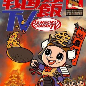 『戦国炒飯TV』の放送延期と『戦国鍋TVセレクション』の放送が発表