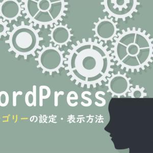 【初心者専用】WordPressのカテゴリー設定から表示方法まで徹底解説!