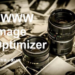 【簡単】「EWWW Image Optimizer」の設定と使い方【たった2ステップ】
