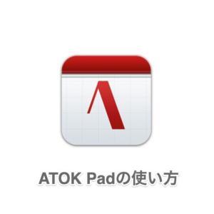 【秒速メモ】ATOKPadの効率的な使い方【ダウンロード方法も】