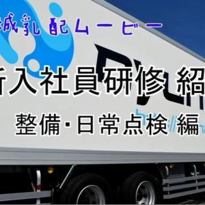 【Youtube動画 第2弾完成!】茨城乳配の冷凍・冷蔵食品物流ブログ