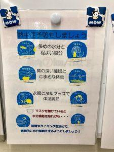 【熱中症対策の季節です】茨城乳配の冷凍・冷蔵食品物流ブログ