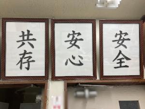 【経営理念「共存」について】茨城乳配の冷凍・冷蔵食品物流ブログ