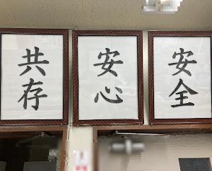 【経営理念「安心」について】茨城乳配の冷凍・冷蔵食品物流ブログ