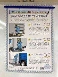 【輸配送でよくある労災】茨城乳配の冷凍・冷蔵食品物流ブログ