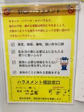 【ハラスメント対策】茨城乳配の冷凍・冷蔵食品物流ブログ