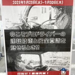 【事故ゼロキャンペーンが始まりました!】茨城乳配の冷凍・冷蔵食品物流ブログ