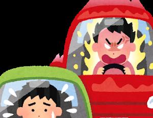 車を運転されている方は注意してください。